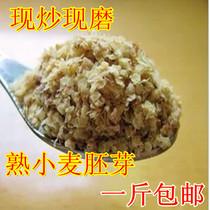 人气大陆中国食用农产品500麦宝胚芽其它粮食小麦包邮
